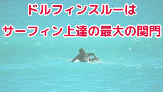 ドルフィンスルーはサーフィン上達の最大の関門