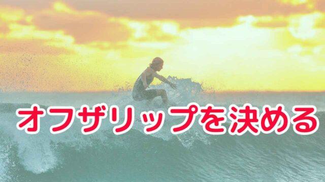 オフザリップはサーフィン上達の頂点に達するかっこいい技