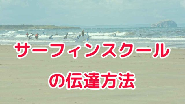 スクールのサーフィン上達法を密かに伝授!
