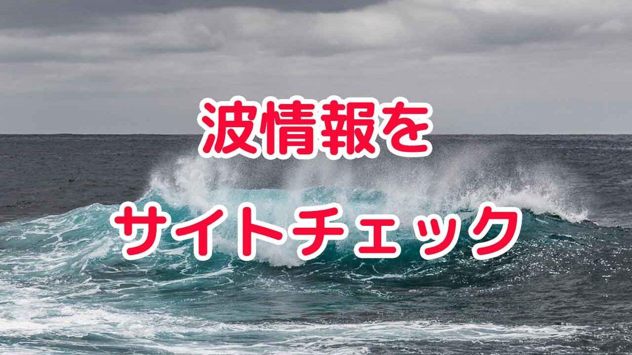 波情報を出しているサイトチェックはサーフィン上達に必須!