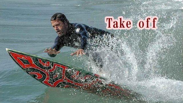 サーフィン上達のためにはテイクオフを確実にしよう!