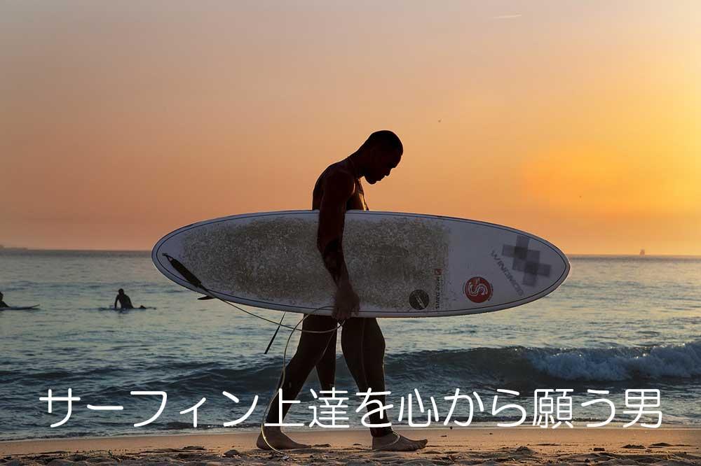 サーフィン上達を心から願う男とのアップスン体験談
